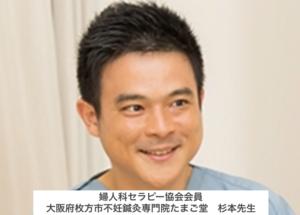 婦人科セラピー協会 杉本広平先生